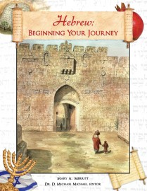 HEBREW: Beginning Your Journey