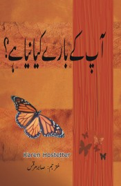 What's New About You? Urdu